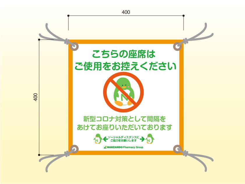 椅子カバー 図