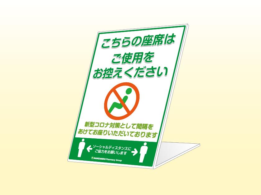 椅子置き型サイン