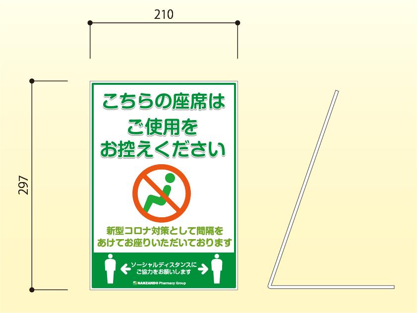 椅子置き型サイン 図