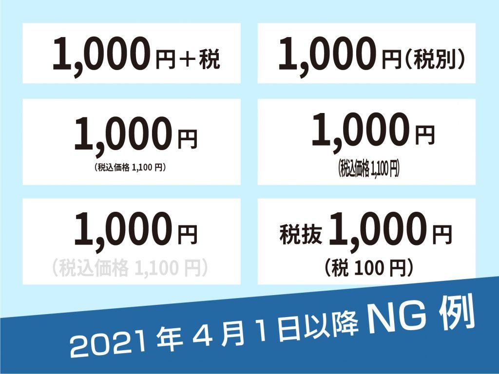 総額表示NG例