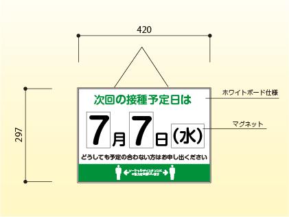 ボードサイン 図
