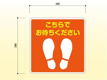 フロアサイン 角型